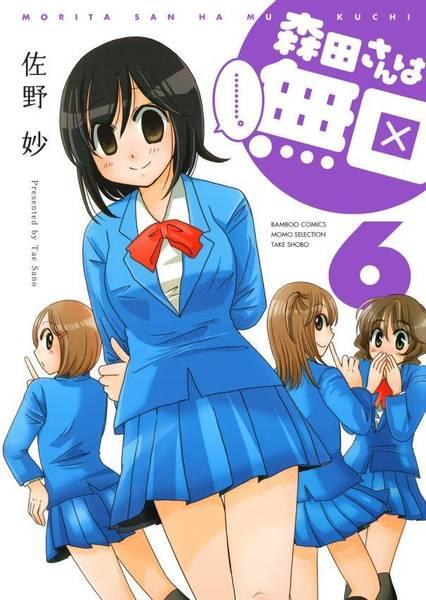 Morita-san is Taciturn ch93