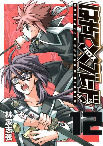 Hayate X Blade ch67