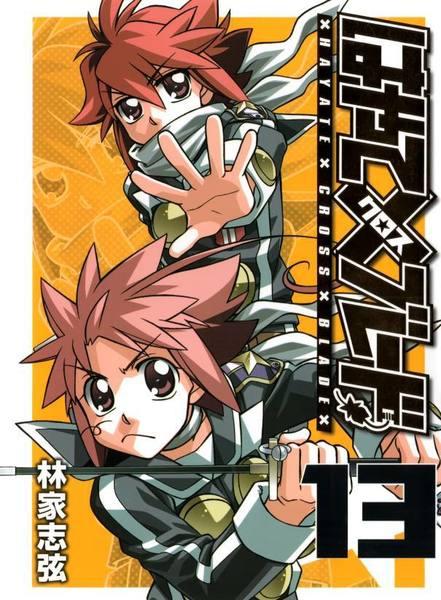 Hayate X Blade ch72