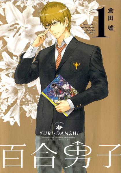 Yuri Danshi ch01