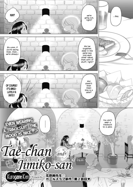 Tae-chan and Jimiko-san ch02
