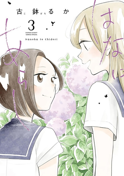 Hana ni Arashi ch25