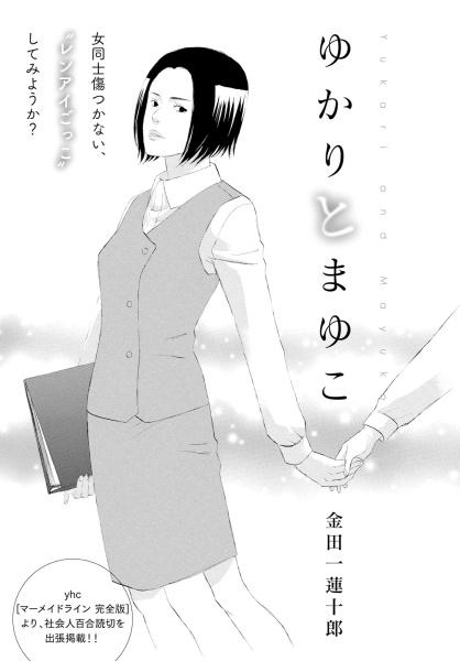 Yukari and Mayuko